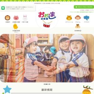 Screenshot of oshima-yochien.com