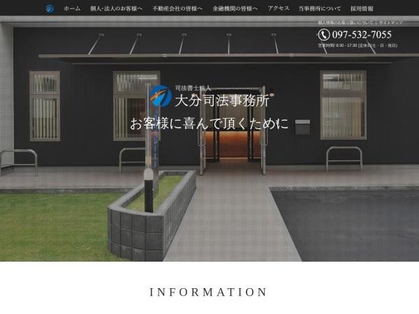http://osj.oita.jp/