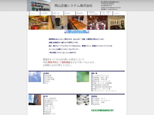 Screenshot of ossystem.jp