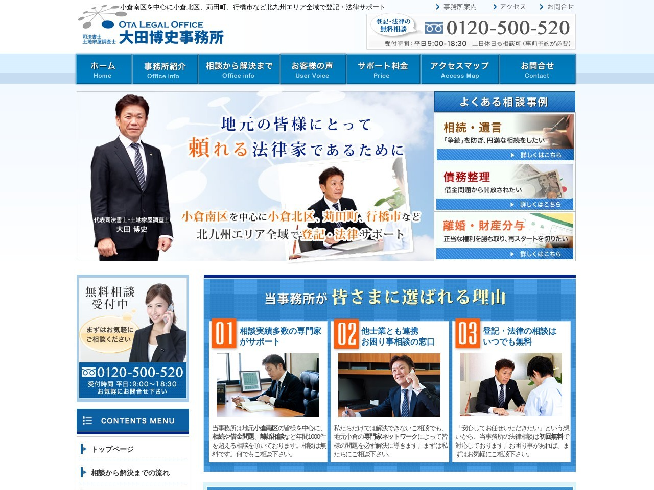 司法書士・土地家屋調査士大田博史事務所