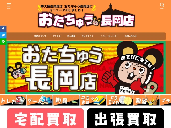 http://otakara-nagaoka.com/