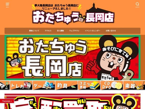 http://otakara-nagaoka.com