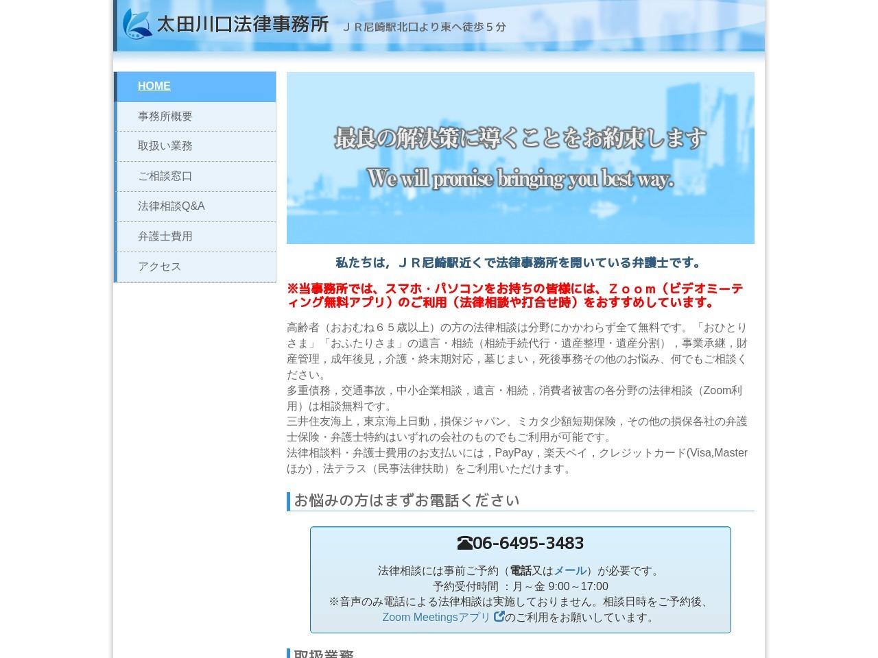 太田川口法律事務所