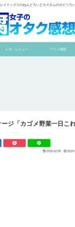 Screenshot of otaku.sakuras.biz