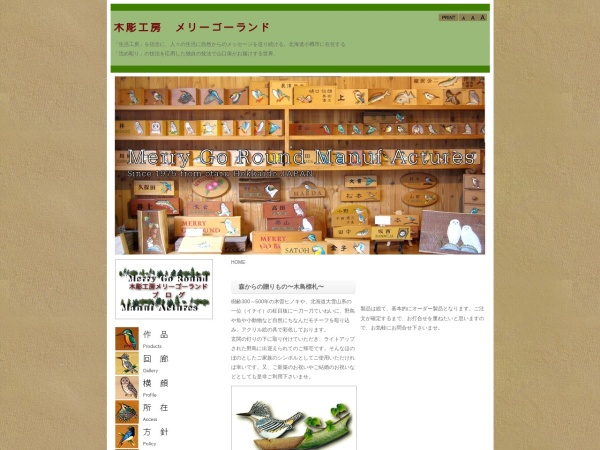 Screenshot of otaru-merry-go-round.com