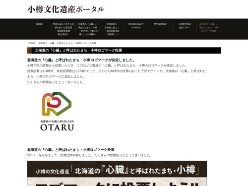 Screenshot of otarubunkaisan.jp