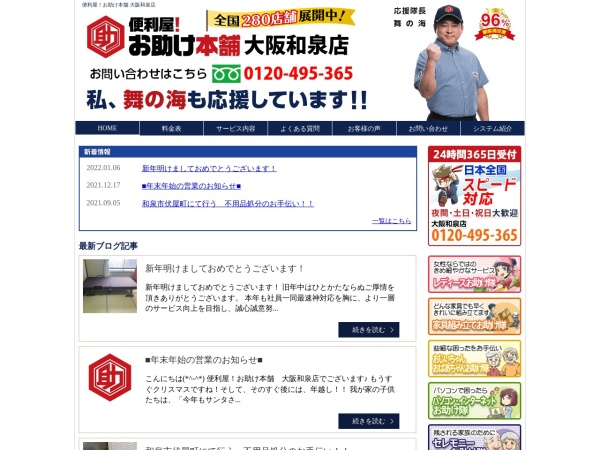 Screenshot of otasuke495.com