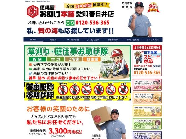 Screenshot of otasuke536.com