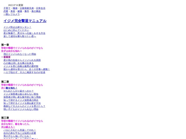 Screenshot of otasukeman.pupu.jp