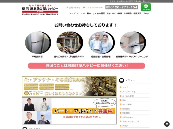 Screenshot of otasukeyahappy.com