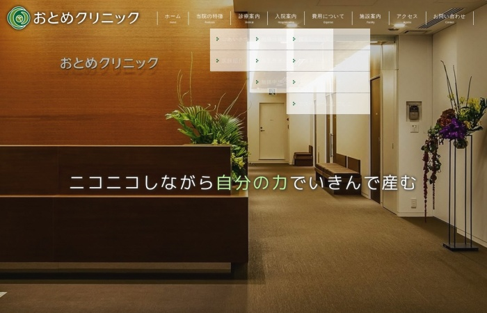 Screenshot of otomeclinic.jp