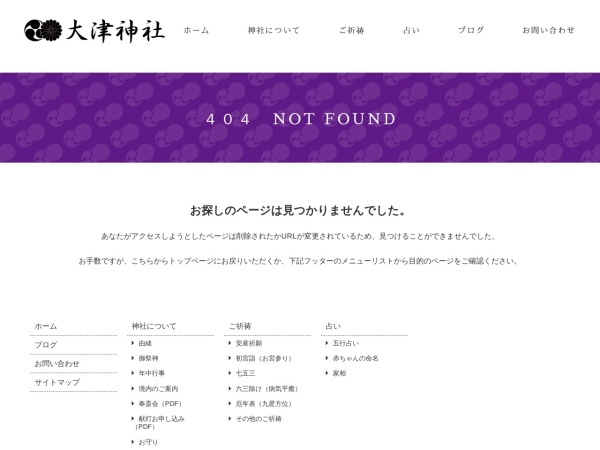 Screenshot of otsujinja.com