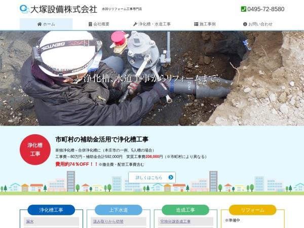 Screenshot of otsuka-setsubi.com