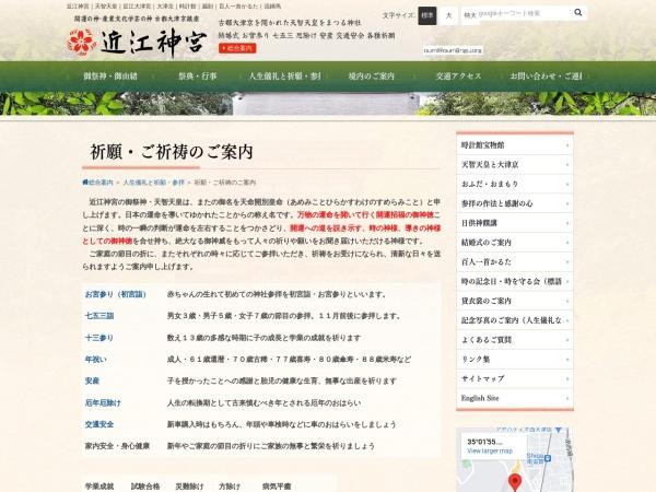 http://oumijingu.org/publics/index/103/0/