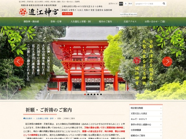 Screenshot of oumijingu.org
