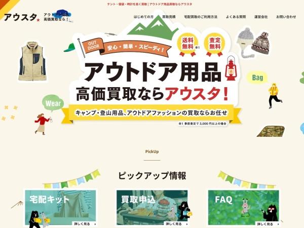 Screenshot of ousuta.com
