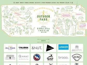 http://outdoorpark.jp