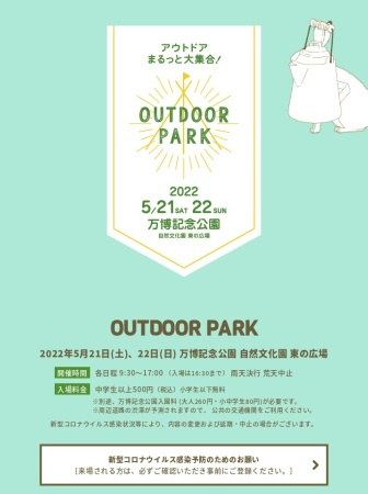 Screenshot of outdoorpark.jp