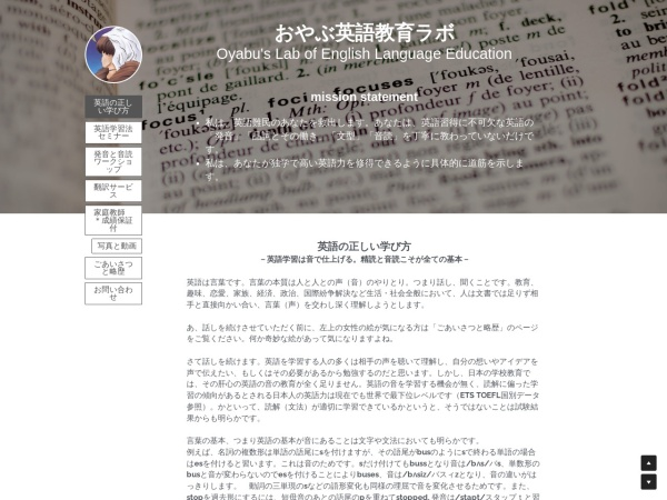 Screenshot of oyabuenglishlab.strikingly.com