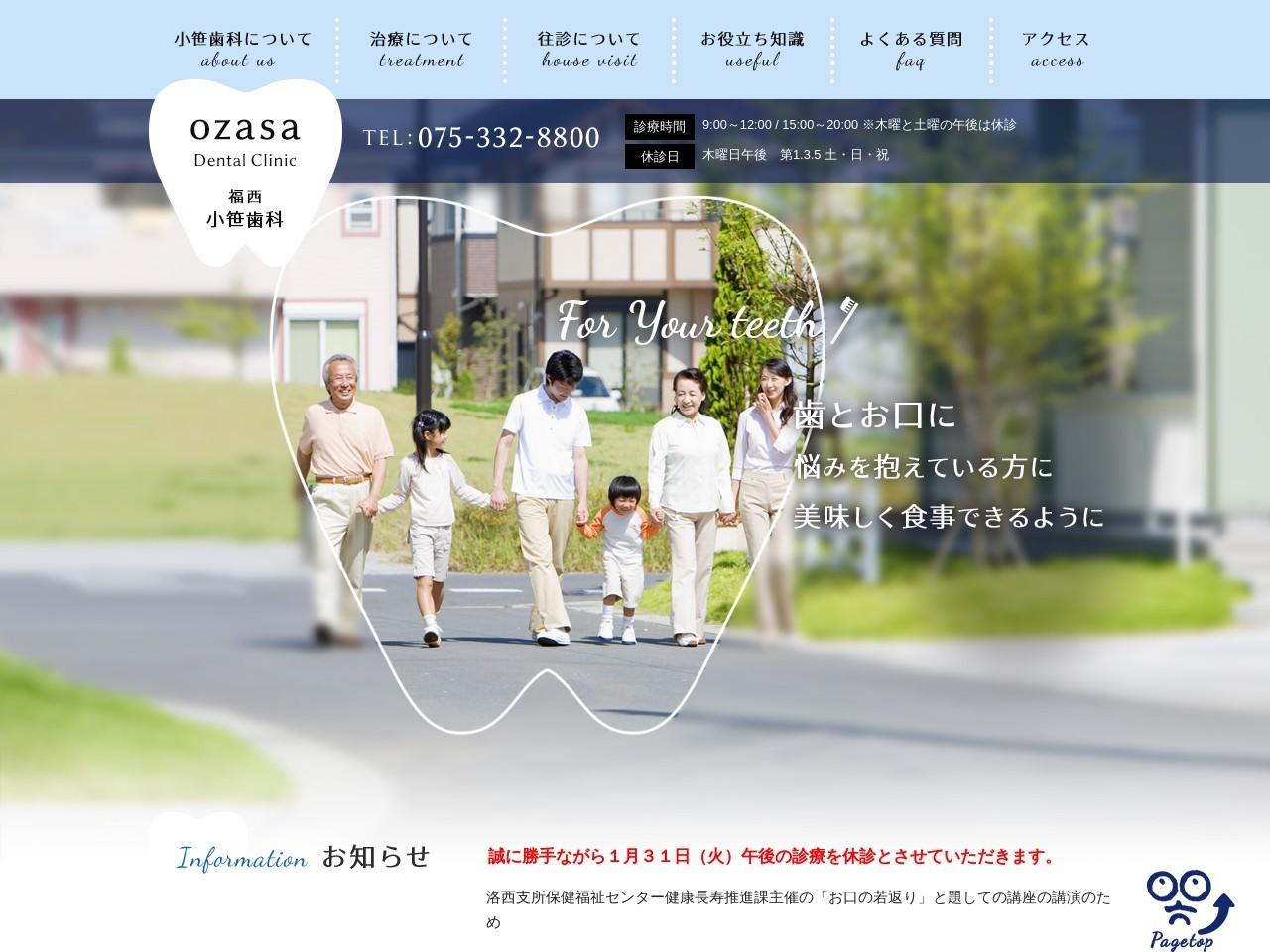 小笹歯科診療所 (京都府京都市西京区)