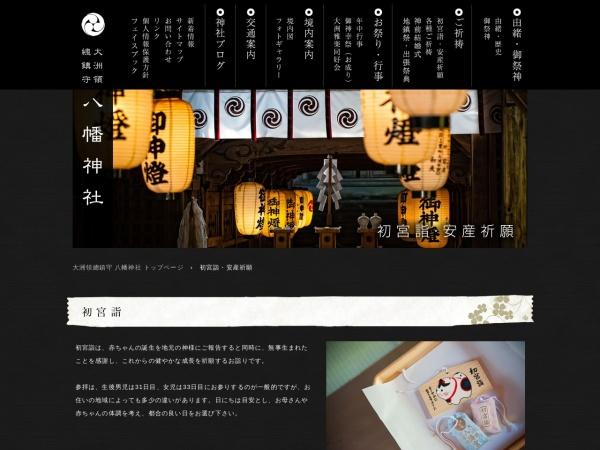 http://ozu8man.or.jp/kitou/miya/