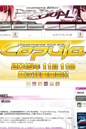http://p.eagate.573.jp/game/2dx/22/p/index.html
