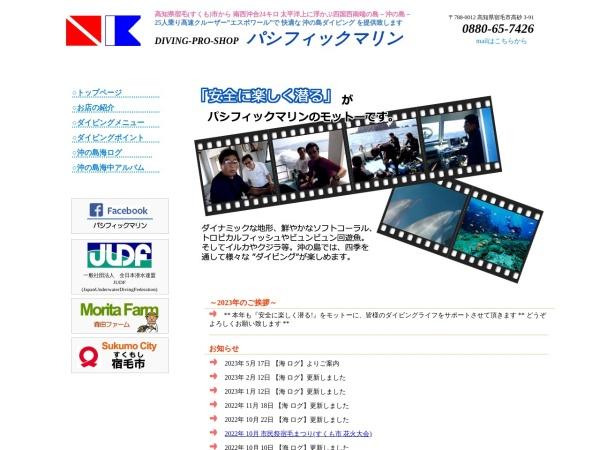 http://pacificmarine.jp