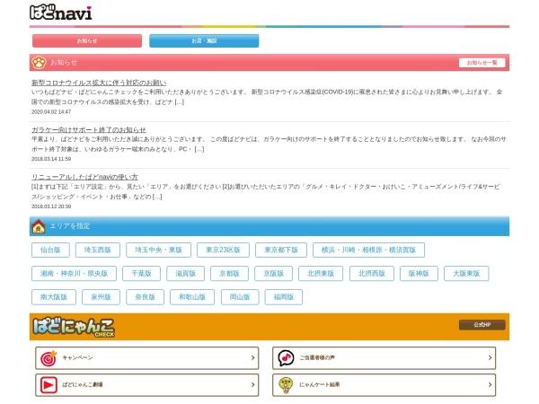 http://padonavi.net/tohoku/miyagi/04103/gen60/2601-80000466-000/shop_top/