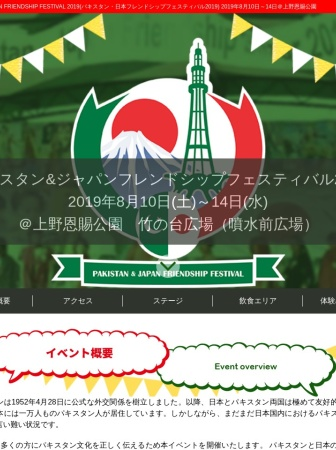 Screenshot of pakistan-japan.com