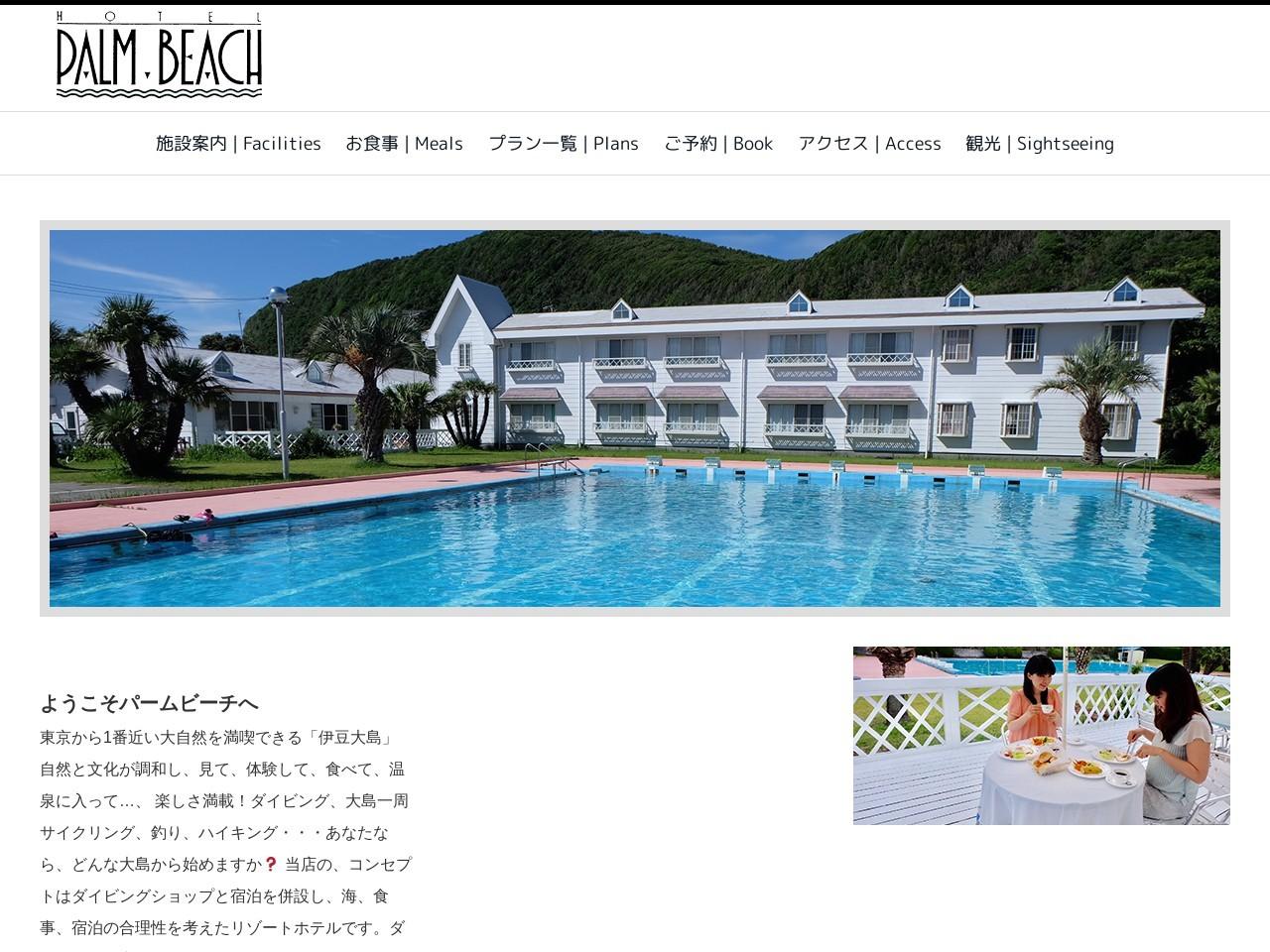 パームビーチリゾートホテル
