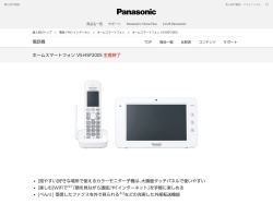 http://panasonic.jp/phone/p-db/VS-HSP200S.html