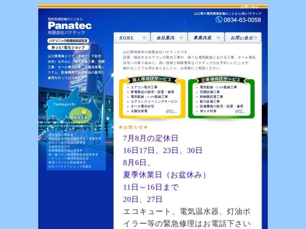 Screenshot of panatec-yamaguchi.com
