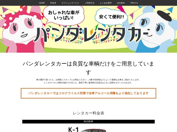 Screenshot of panda-rentacar.com