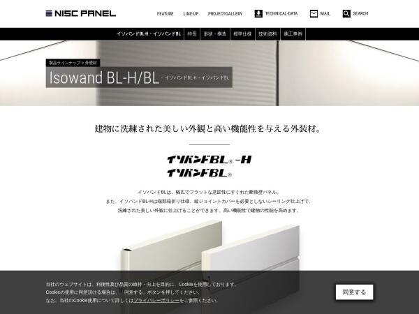 http://panel.nisc-s.co.jp/line-up/exterior-wall-material/isowand-bl-hbl/