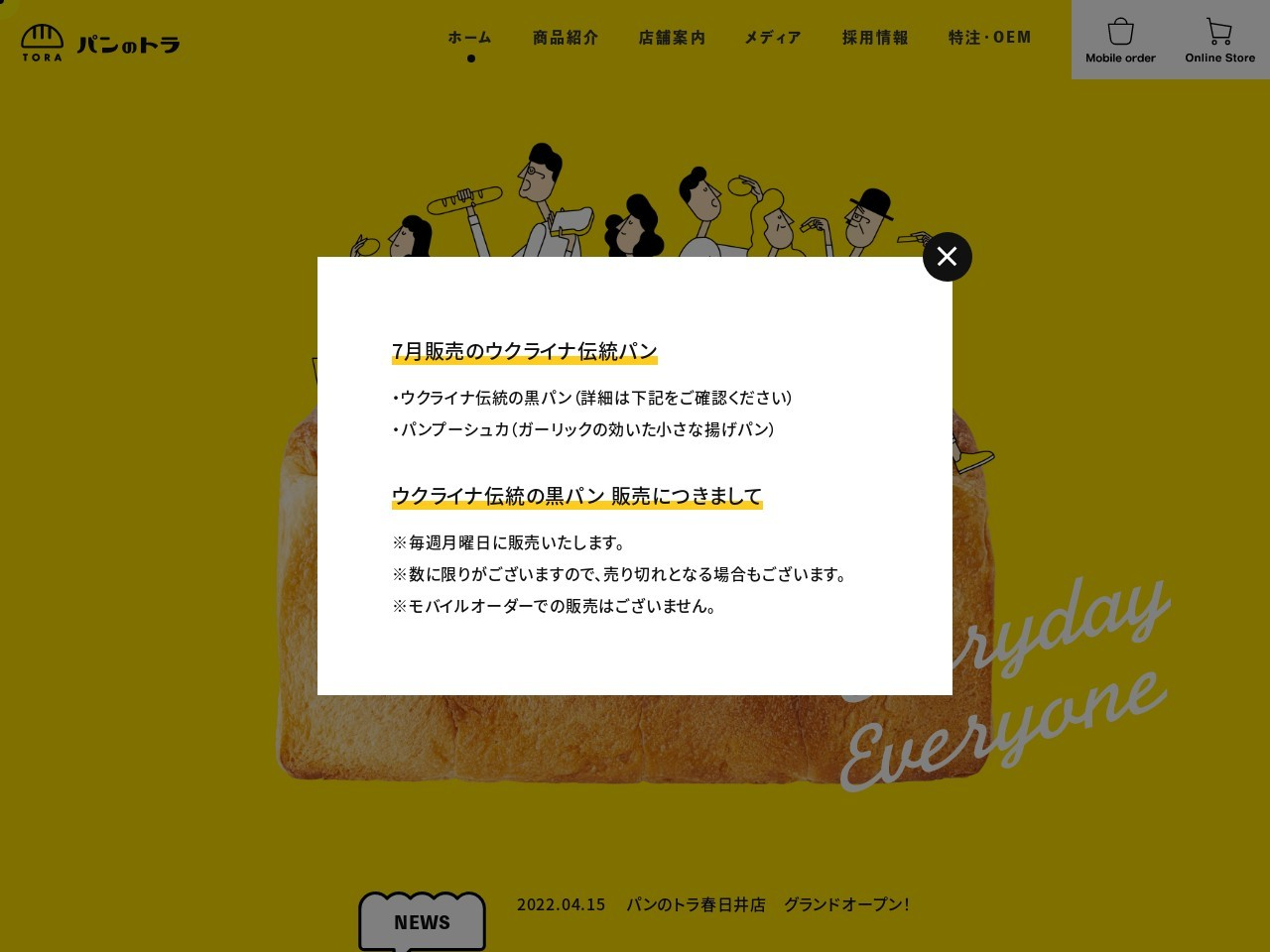 パンのトラ安城店