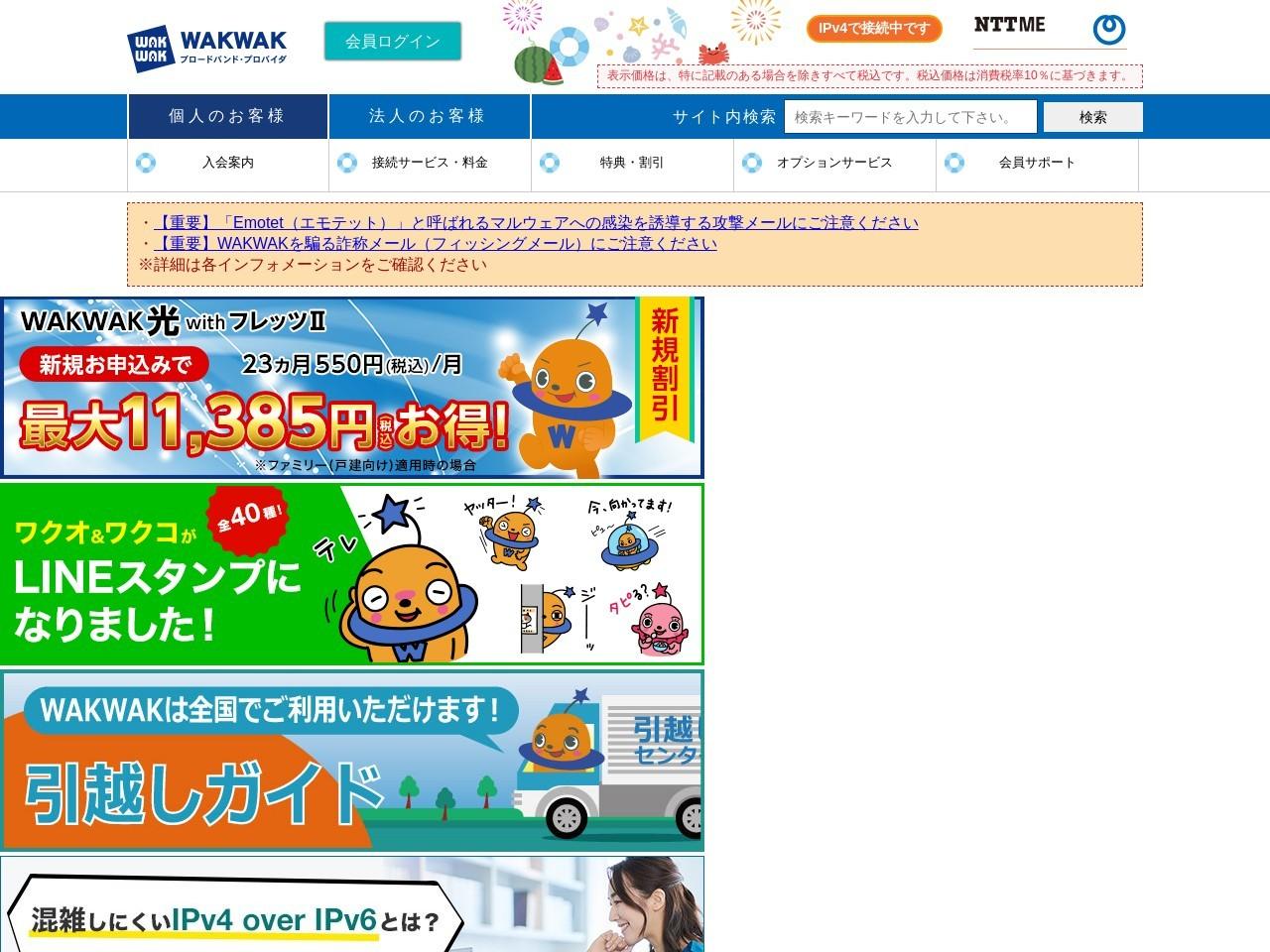 日中友好協会中国語講座