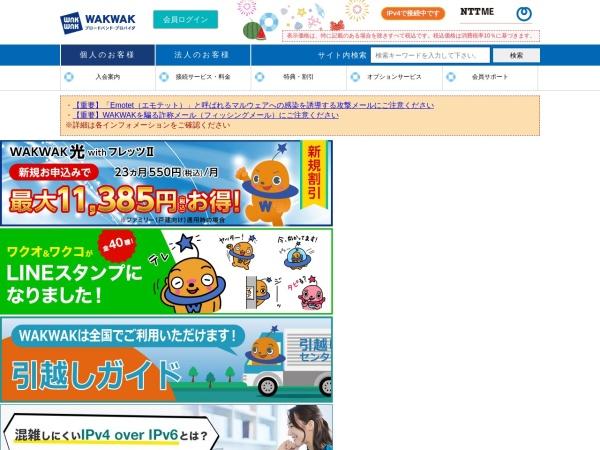 Screenshot of park12.wakwak.com