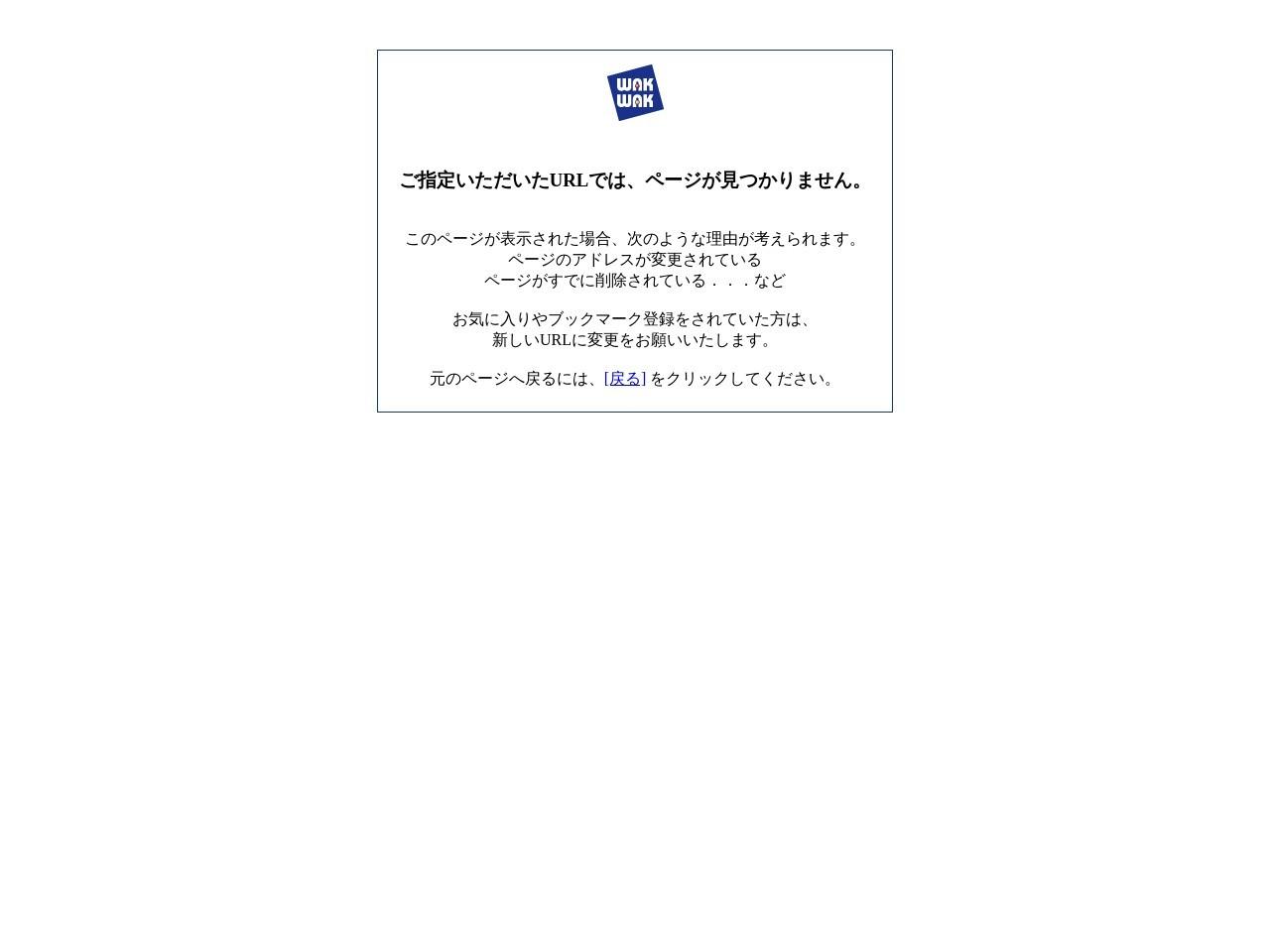 http://park3.wakwak.com/~meisui-plaza/