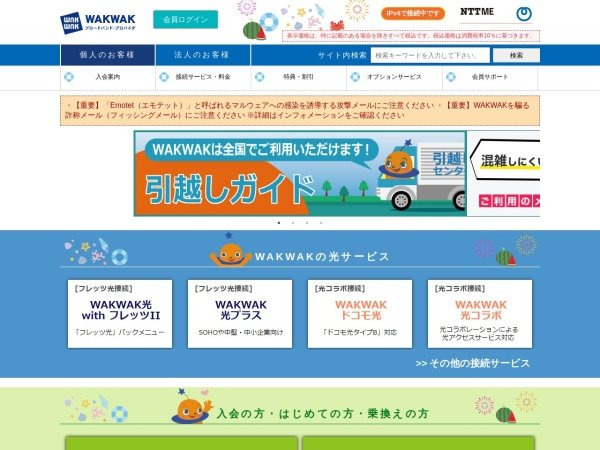 Screenshot of park8.wakwak.com