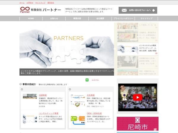 Screenshot of partner-corp.com
