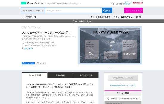 Screenshot of passmarket.yahoo.co.jp