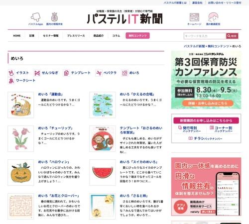 http://passtell.jp/toplist/dl-meiro/