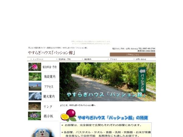 Screenshot of passyonkan.shakunage.net