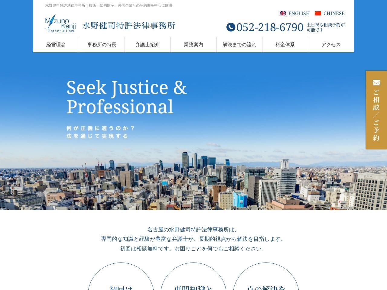 水野健司特許法律事務所