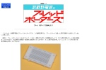 Screenshot of pc.watch.impress.co.jp