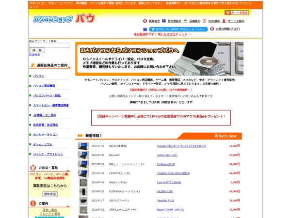 Screenshot of pcshop.jpn.com