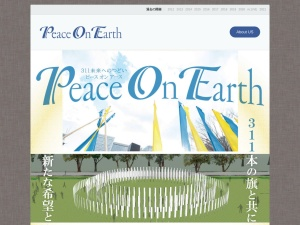 http://peaceonearth.jp/