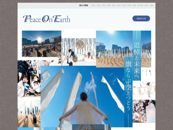 Screenshot of peaceonearth.jp