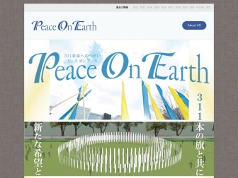 http://peaceonearth.jp