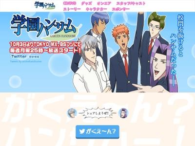 http://penet.co.jp/animehandsome/
